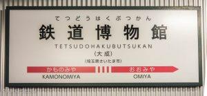 Japanspezialreisen - Eisenbahn - 024 - Rainer Stobbe