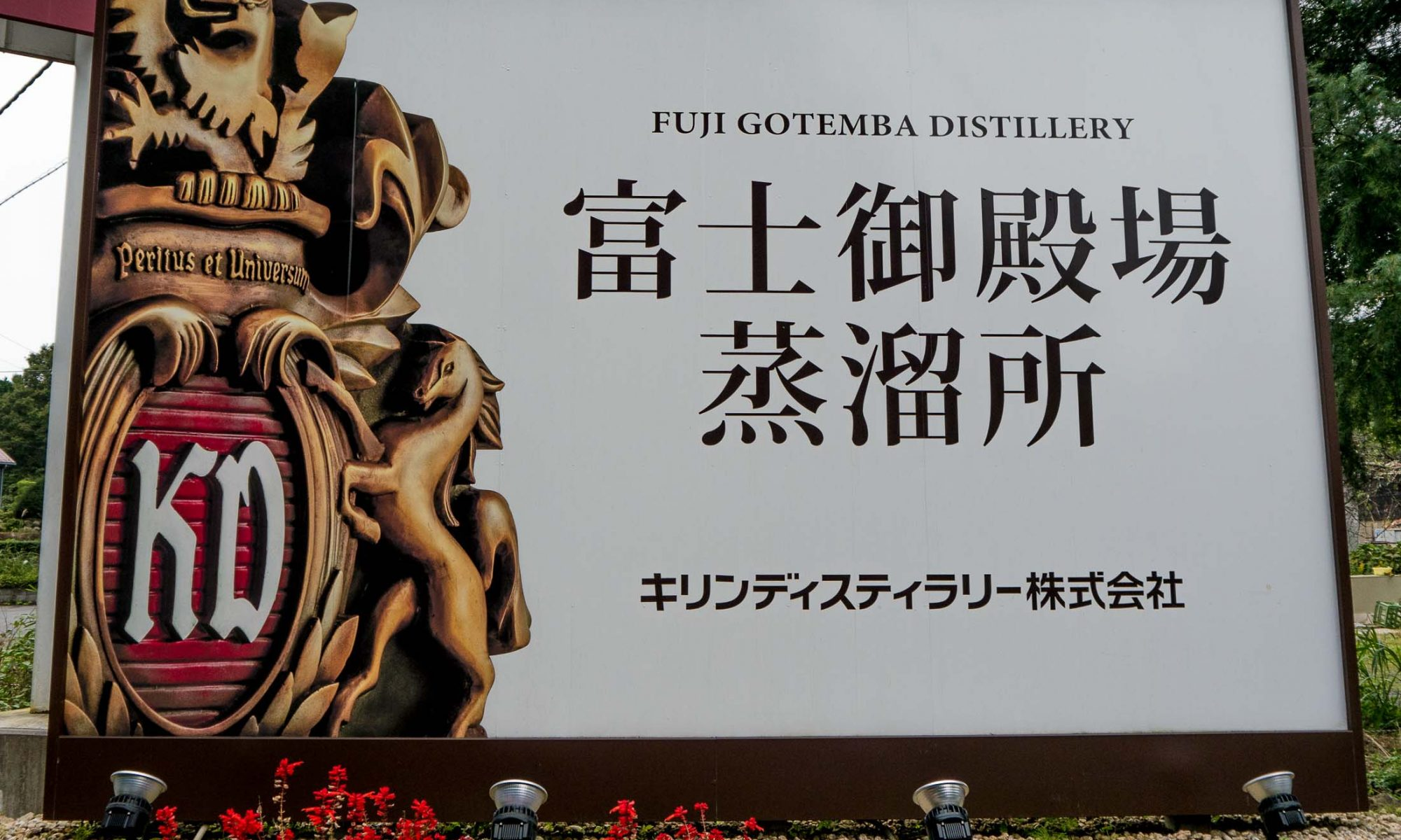 Whiskyreisen Japan Kirin Fuji Gotemba - 20161013-P1070862