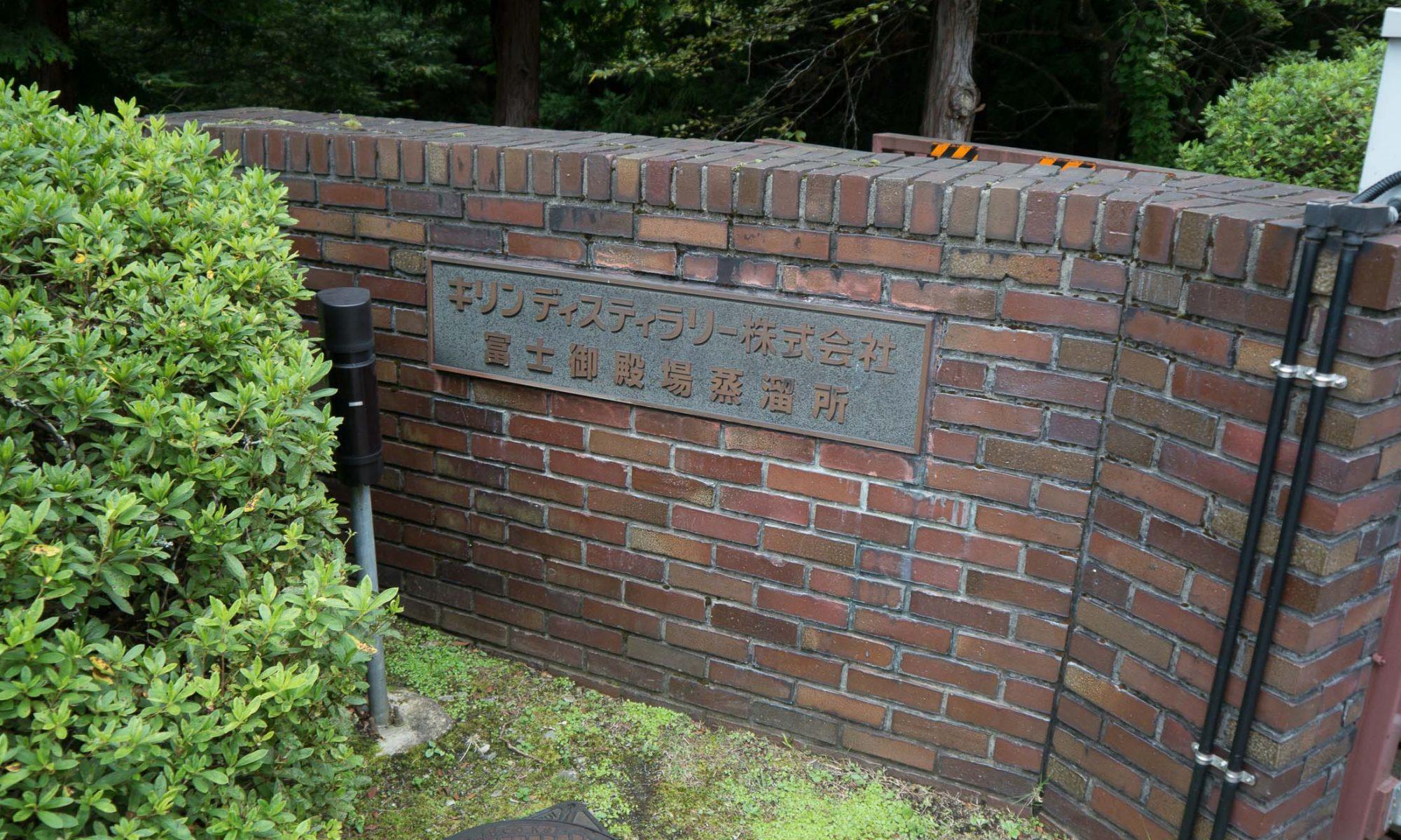 Whiskyreisen Japan Kirin Fuji Gotemba - 20161013-P1070863