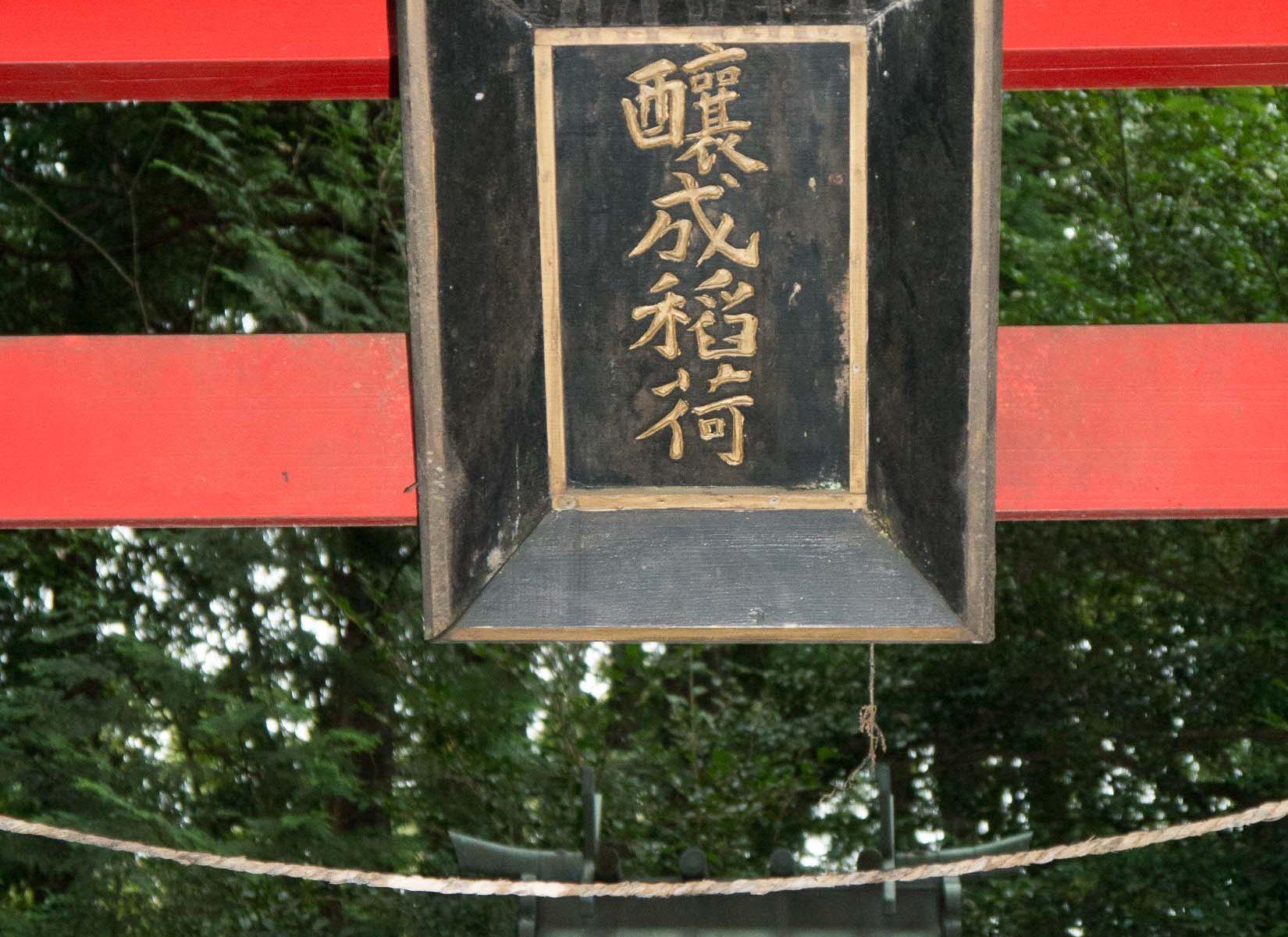 Whiskyreisen Japan Kirin Fuji Gotemba - 20161013-P1070875