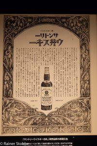 Whiskyreisen Japan Suntory Hakushu - 20151028-P1010277