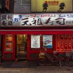 © Japanspezialreisen.de - 20171127 -APC_0199 - Rainer Stobbe