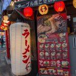 © Japanspezialreisen.de - 20171127 -APC_0202 - Rainer Stobbe